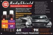 Баннер 750х500мм-10 шт (1)