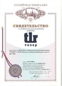 лицензия технологии локальной покраски в Москвеи